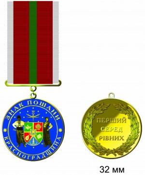 medal червоноград sbor 6