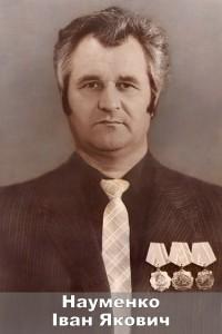 Науменко 2