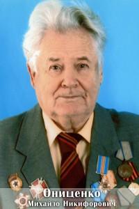 Онищенко пгр копия